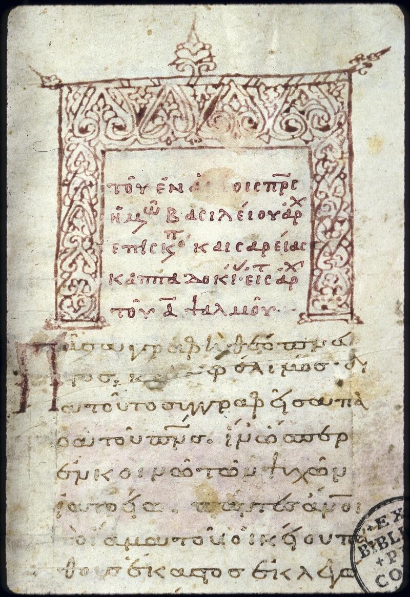 Lyon, Bibl. mun., ms. 0121, f. 001 - vue 3