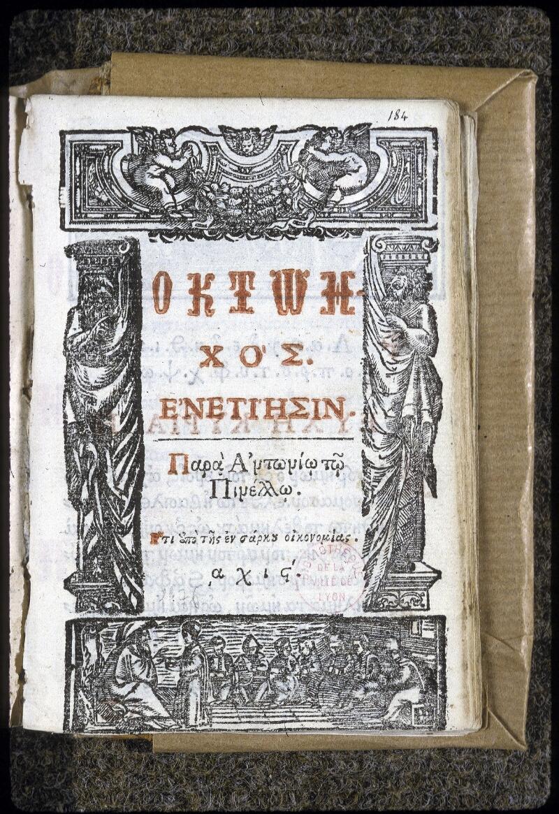 Lyon, Bibl. mun., ms. 0122, f. 184