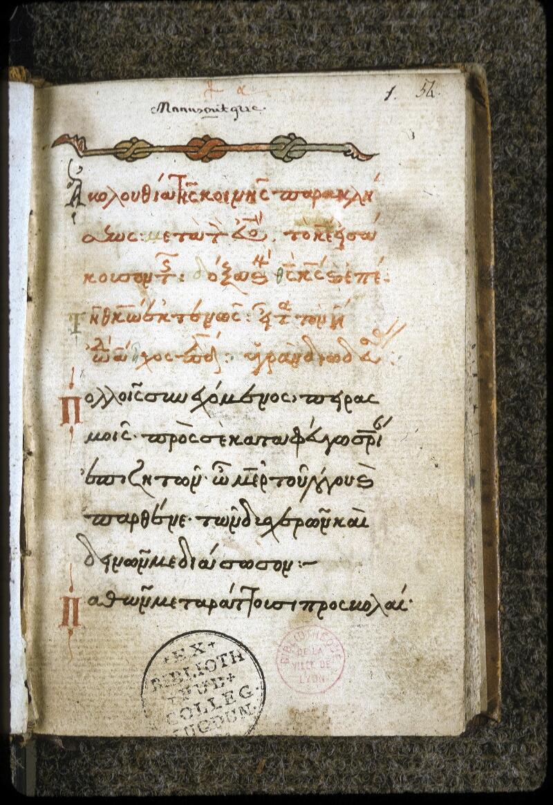Lyon, Bibl. mun., ms. 0124, f. 001 - vue 2