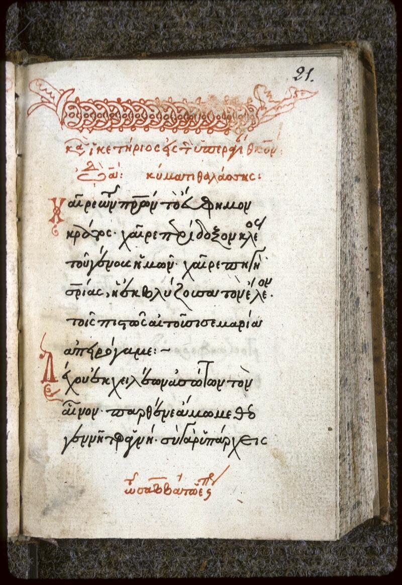 Lyon, Bibl. mun., ms. 0124, f. 021