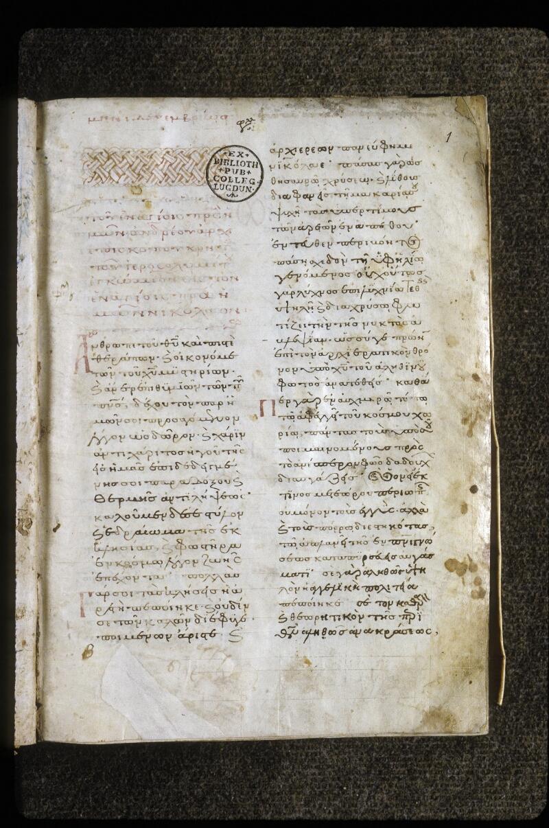 Lyon, Bibl. mun., ms. 0625, f. 001 - vue 2