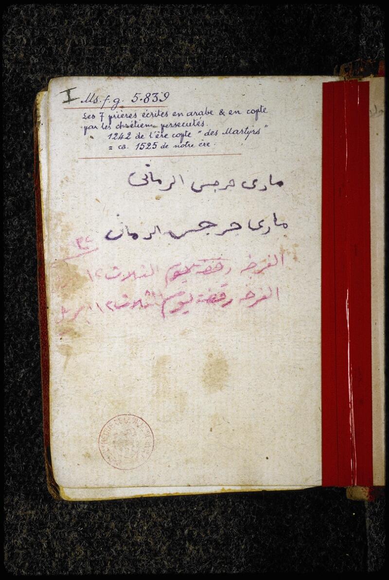 Lyon, Bibl. mun., ms. 5839, f. 000I