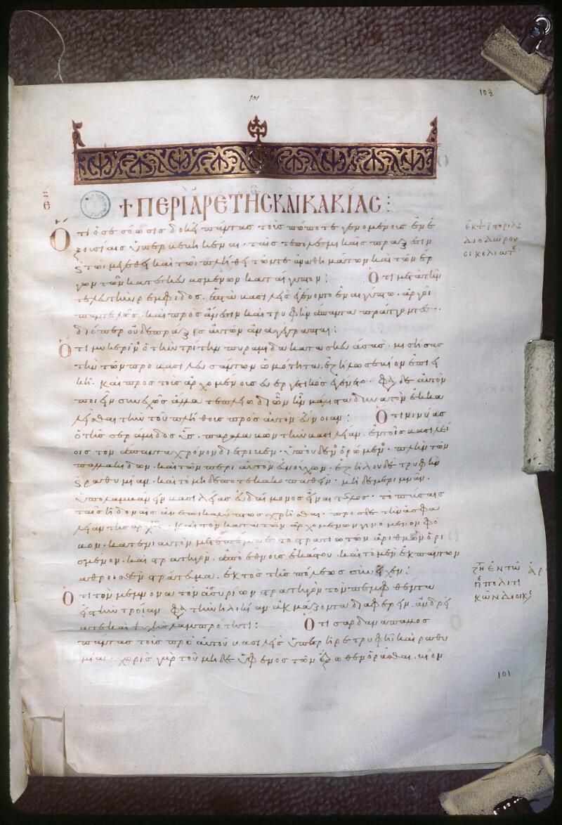 Tours, Bibl. mun., ms. 0980, f. 101